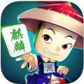 九江麒麟麻将 V1.0.8 安卓版