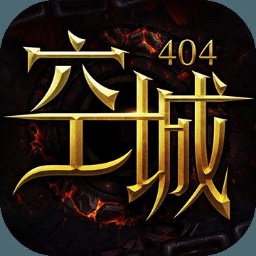 空城:404 V1.0 安卓版