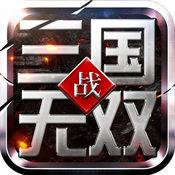 战三国无双 V1.0 IOS版