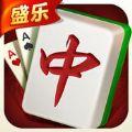 盛乐棋牌 V1.1.0 安卓版