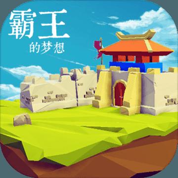 三国志:霸王的梦想 V1.0 苹果版