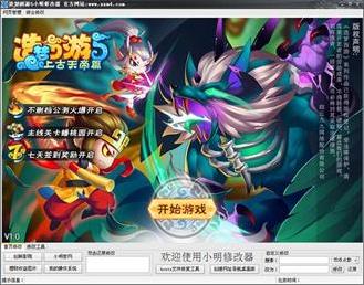 造梦西游5小明修改器 V1.2 游戏辅助