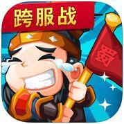 挂机三国战记 V1.0 iPhone版