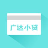 广达小贷 V1.0 ios版