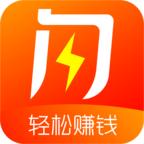闪电淘 V1.8.2 ios版
