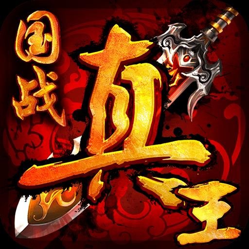 真王h5游戏