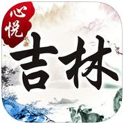 心悦吉林麻将无限房卡 V1.1.1 破解版
