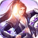 紫剑风云 V1.0 最新版