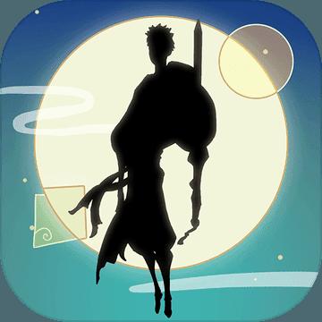 山海之痕斩 V1.0 安卓版