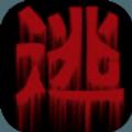 死亡十二人 V1.0 安卓版