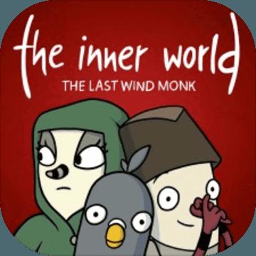 内心世界:末风僧侣 V1.0 苹果版