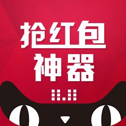 2017年淘宝天猫双11狂欢城自动抢红包辅助工具 V2.8.4 免费版