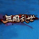 三国乱世自动国战辅助工具 V2.3.5 最新版