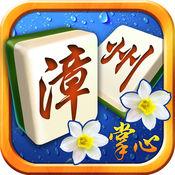 漳州棋牌麻将 V1.0 安卓版