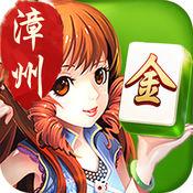 闲游漳州麻将 V1.6 iPhone版