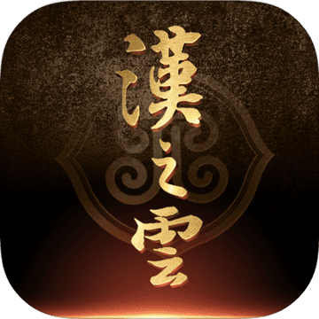 轩辕剑之汉之云 V1.0 苹果版