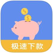 小猪钱庄 V1.3.0 苹果版