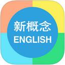 新概念英语大全 V3.3.8 苹果版