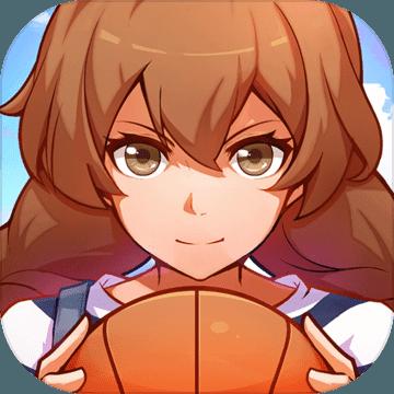 青春篮球 V1.0 苹果版