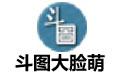 斗图大脸萌 V5.1 电脑版