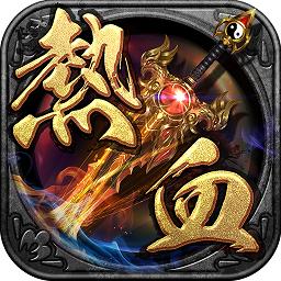 热血战江湖 V1.0 安卓版