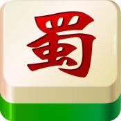 四川麻将单机版 V1.6 iPhone版
