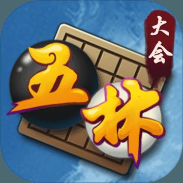 五林大会 V1.0 苹果版
