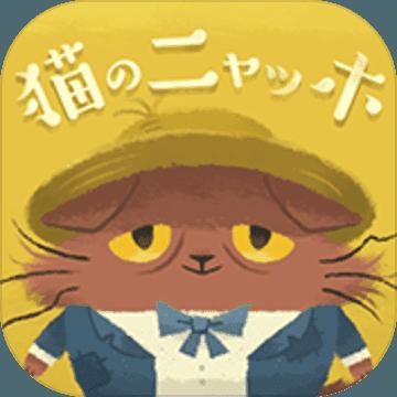 猫咪喵果的悲惨世界 V1.0 安卓版