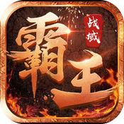 霸王战域苹果版