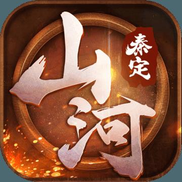 秦定山河 V1.0 苹果版