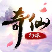 奇仙幻旅 V1.0.0 ios版