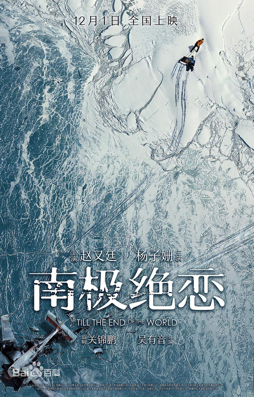 南极绝恋电影高清完整版
