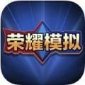 荣耀模拟器 V1.0 安卓版