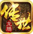 龙腾传世 V1.0 苹果版