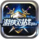 游侠对战平台 V6.8 官方最新版