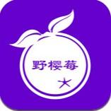 野樱莓 V4.0.11.30 安卓版