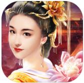 全民宫斗 V1.0.1 苹果版