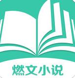 燃文小说 V1.0.0 苹果版