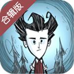 饥荒合集版 V1.0.0 安卓版