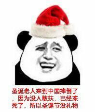 2017圣诞节索要礼物表情包 高清版