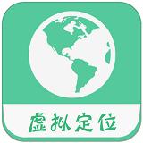 微信虚拟定位软件 V1.3.8 安卓版