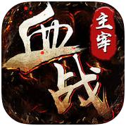血战主宰 V1.0.0 安卓版