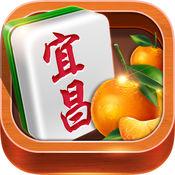 宜昌血流麻将 V2.0.0 苹果版