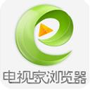 电视家TV浏览器 V5.0.0.3 官方最新版