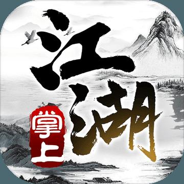 掌上江湖黑白 V1.0 苹果版
