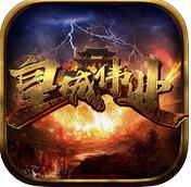 皇城伟业 V1.0 苹果版
