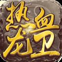 热血龙卫 V1.0 IOS版