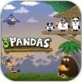 3只跑路熊猫 V1.0 安卓版