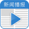 新闻播报 V2.9.5101 TV版