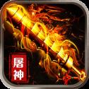 烈焰屠神 V1.0 IOS版